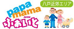 八戸・三沢・十和田エリアの子育て・こども・育児情報サイト「パパママふぁいと八戸」