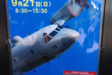 八戸航空基地祭9月21日、あるみたい!