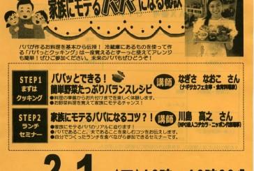2015年2月1日 パパがつくる基本のクッキング参加者募集中! 託児ありの無料って!!