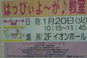 1月のイオンモール下田ベビーヨーガ教室開催!