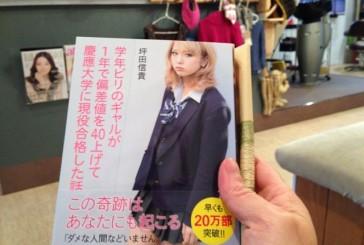 学年ビリのギャルが1年で偏差値を40上げて慶應大学に現役合格した話の本を買ってしまった、お父さん