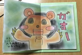 1月27日(火)に、なぎさカフェで、絵本の読書会があるぞ〜 絵本アドバイザーは佐藤文子さんです。