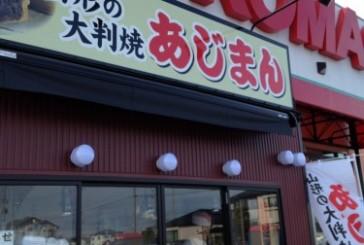 よこまちストア新井田店に「あじまん」!