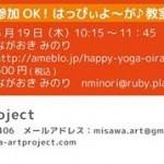 マット要らずのイス&タオルヨガ UWASA CAFE教室♪ in  MISAWA