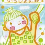 青森県発行、親子に優しい街マップが便利ですよ〜、ウェブサイトもあります!