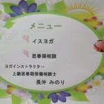 3月も13日町サロンでイスヨガ教室と思春期相談&カウンセリング開催!!