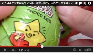 チョコエッグ動画! 小学三年が実況で〜す。