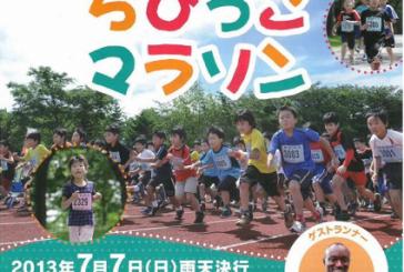 ちびっ子マラソン大会締め切り5月22日、忘れている方へのお知らせで〜す。