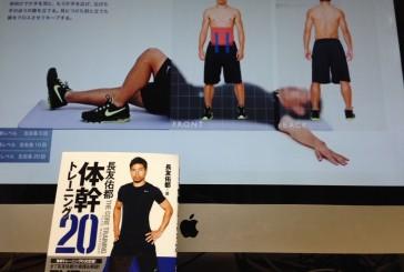 長友さんの、体幹トレーニング本を買ってみた!