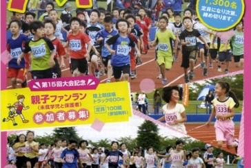 八戸ちびっこマラソン、明日午前9時から申し込みスタートです。 エントリー順で、スタートの順番が決まるよ!急げお父さん!