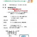 5/16(土)お肌でお悩みのあなたへ!! スキンケア&ベースメイクレッスン