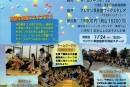 英語劇&夢発見コーチングプログラム【No Limitsドラマキャンプinはちのへ】