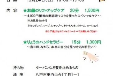 5/24(日)グランドサンピアで癒しの体験会~お子様連れOK~
