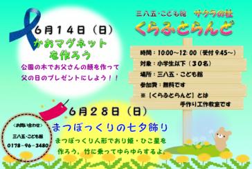 6月のこどもの国・三八五館のイベントのお知らせ☆