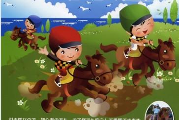種差海岸での乗馬体験!始まってるよ〜♬