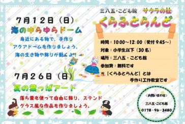 7月の三八五・こども館のイベント☆