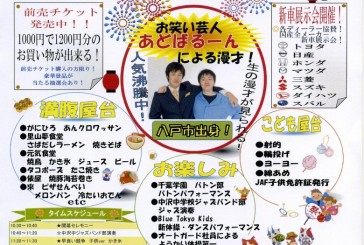 Blue Tokyo Kids が7月19日、八戸で新体操×ストリートダンス!オートガード夏祭り!