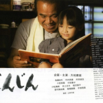 絵本の里がつなぐ、地域、親子の絆。映画「じんじん」。8月22日に、みんなで行こうよ!