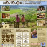 GOGOなんごう里山トレッキング参加者募集中だってよ〜 見所、食べどころあり、ゲストは柳生博さんです。