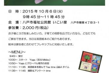 """親子イベント""""Yoga&英語絵本 グローバル育児®"""""""