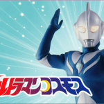 男の子、未来の俳優を目指してみては!三沢市にアクションクラブ隼風! ウルトラマンコスモススーツアクターの先生だよ!