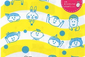 障がいのあるお子さんにも、遊びの体験を! 10月31日、あそびのひろばnicori 入場無料!