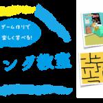 12/5(土)6(日)こどもプログラミング教室体験会!