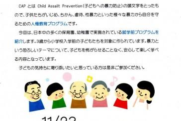 11月23日 小学校就学前のお子様を持つ保護者向けに、いじめから子どもを守る大人ワークショップ。