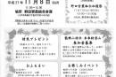 第2回すまもり村収穫祭開催!!