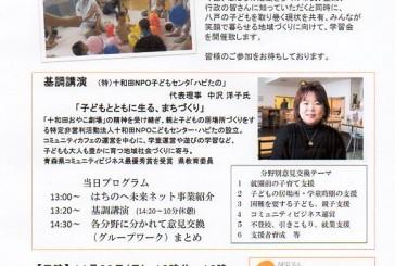 11月29日(日曜日)はちのへ こども・大人育ち会議 参加無料!