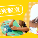 12/5(土)・19(土)こども探究教室 ジュニアクラス体験会!