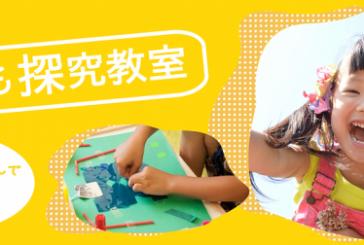 リトルデスク【こども探究教室】春の生徒募集のお知らせ