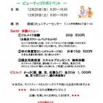 12月20日(日)、26日(土)ビューティーコラボイベント♪