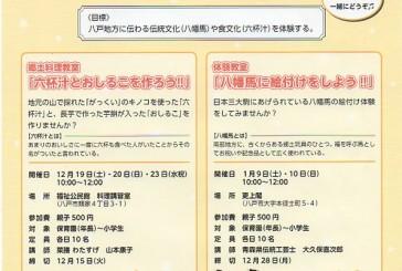 親子参加500円 「六杯汁とおしるこを作ろう!」