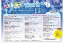 1月31日(日) wai wye work vol.1 に出店します