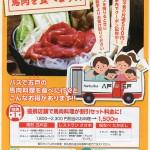 土日、祝日もあり、バスで出かけて馬肉を食べよう。路線バスでのランチ?は子どもウケするかも??