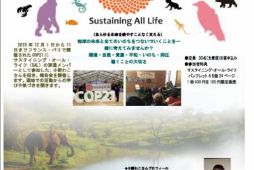 パリ開催、COP21新しい温暖化対策の枠組み報告会in八戸 子どもと一緒に聴いてみませんか!