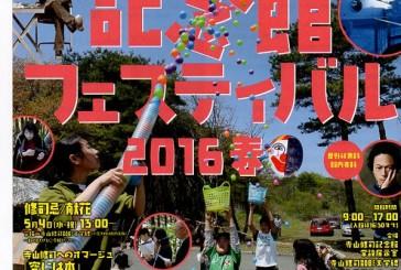 「書を捨て、子どもとフェスティバルへでよう!」寺山修司記念館フェスティバル 三上博史ライブ他!