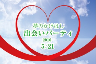 ボランティア団体「夢のかけはし」出会いパーティ 5月21日! 締め切り18日まで、女性のみ受付中!