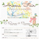 6/12(日)13(月)は家族で「アロマフェア2016in八戸」!