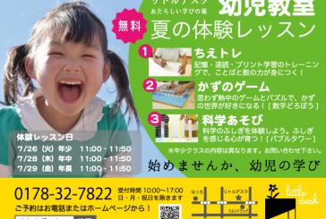 【リトルデスク】始めませんか、幼児の学び。