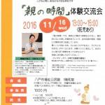 近日開催、申込は11月15日まで!!!  子育てが楽しくなる「親の時間」体験交流会