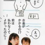 八戸市に引っ越ししてきたら、子どもの医療費が2割負担に!!! びっくりしたことないですか?