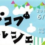 【手作り好きにはたまらない】6月は田子町「タプコプマルシェ」に遊びにいこう!