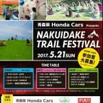 5月21日、名久井岳! トライアル、ズンバ、山ヨガ! 家族でテクテクウォークに参加しようよ♪