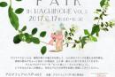 6/17(土)は『アロマフェアin八戸vol.5』自然の香りで豊かな心を育みます♪