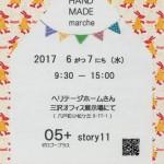 6/7(水)「ハルのHANDMADE marche  05+」