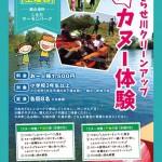 おいらせ川カヌー体験