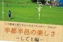 【参加無料】「しごと」をテーマにしたトークセッション&座談会in八戸開催!