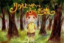 子供たちが自然に対し畏敬の念を持つような絵本を300人にお届けしたい!